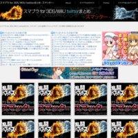 スマブラ for 3DS/WiiU twitterまとめ -スマッター-